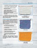 Вязание спицами без слез — фото, картинка — 7