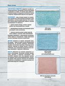 Вязание спицами без слез — фото, картинка — 8