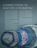 Модульное вязание на спицах. 100 круговых дизайнов и конструктор моделей. Энциклопедия современного вязания — фото, картинка — 5