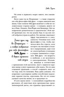 Bella Figura, или итальянская философия счастья — фото, картинка — 10