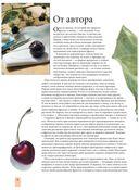 Портреты фруктов и овощей. Практическое руководство по рисованию акварелью — фото, картинка — 4