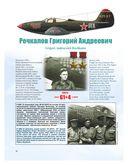 Самолеты советских асов. Боевая раскраска