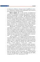 Атлас анатомии человека — фото, картинка — 14