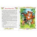 Рассказы о Маугли — фото, картинка — 1