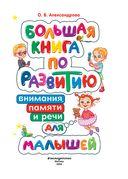 Большая книга по развитию внимания, памяти и речи для малышей — фото, картинка — 1