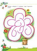 Большая книга по развитию внимания, памяти и речи для малышей — фото, картинка — 12