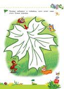 Большая книга по развитию внимания, памяти и речи для малышей — фото, картинка — 13