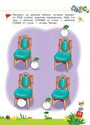 Большая книга по развитию внимания, памяти и речи для малышей — фото, картинка — 15