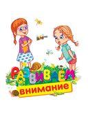 Большая книга по развитию внимания, памяти и речи для малышей — фото, картинка — 3