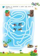 Большая книга по развитию внимания, памяти и речи для малышей — фото, картинка — 7