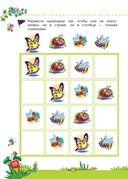 Большая книга по развитию внимания, памяти и речи для малышей — фото, картинка — 10