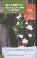 Быстрые блюда для пикника — фото, картинка — 4