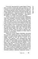 Книга победителей — фото, картинка — 12