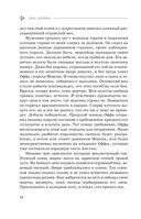 Саксонец. Меч Роланда — фото, картинка — 11