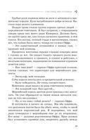 Саксонец. Меч Роланда — фото, картинка — 12