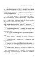 Саксонец. Меч Роланда — фото, картинка — 14