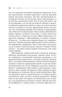 Саксонец. Меч Роланда — фото, картинка — 9