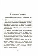Англо-русский. Русско-английский словарь — фото, картинка — 2