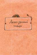 Англо-русский. Русско-английский словарь — фото, картинка — 4