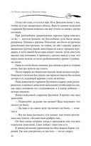 От Русско-турецкой до Мировой войны. Воспоминания о службе — фото, картинка — 12