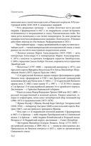 От Русско-турецкой до Мировой войны. Воспоминания о службе — фото, картинка — 14