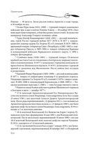 От Русско-турецкой до Мировой войны. Воспоминания о службе — фото, картинка — 16