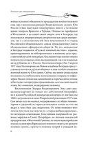 От Русско-турецкой до Мировой войны. Воспоминания о службе — фото, картинка — 4