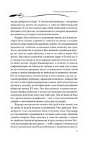 От Русско-турецкой до Мировой войны. Воспоминания о службе — фото, картинка — 5