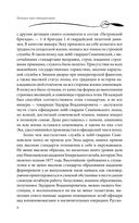 От Русско-турецкой до Мировой войны. Воспоминания о службе — фото, картинка — 6