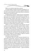 От Русско-турецкой до Мировой войны. Воспоминания о службе — фото, картинка — 8
