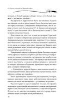 От Русско-турецкой до Мировой войны. Воспоминания о службе — фото, картинка — 10