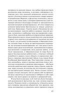 Игра в бисер (м) — фото, картинка — 14