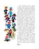 Приключения Незнайки и его друзей — фото, картинка — 5