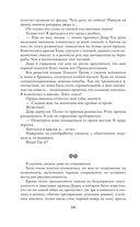 Академия Тьмы и Теней. Телохранительница Его Темнейшества — фото, картинка — 15