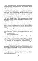 Академия Тьмы и Теней. Телохранительница Его Темнейшества — фото, картинка — 16