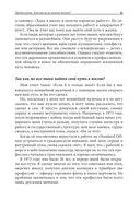 Квадрант денежного потока (м) — фото, картинка — 8