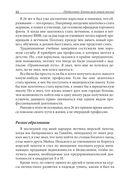 Квадрант денежного потока (м) — фото, картинка — 9
