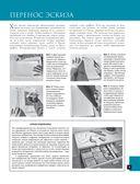 Основы рисования и живописи — фото, картинка — 9