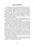 Сшытак для правядзення стымулюючых заняткаў па беларускай мове. 4 клас — фото, картинка — 3