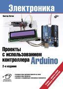 Проекты с использованием контроллера Arduino — фото, картинка — 1