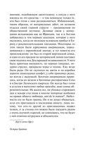 Острие бритвы (м) — фото, картинка — 10