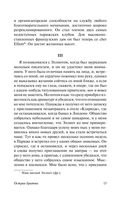 Острие бритвы (м) — фото, картинка — 12