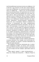 Острие бритвы (м) — фото, картинка — 13