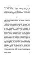 Острие бритвы (м) — фото, картинка — 14