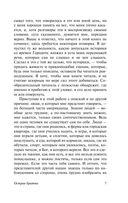Острие бритвы (м) — фото, картинка — 6