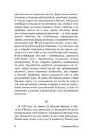 Острие бритвы (м) — фото, картинка — 7
