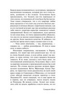 Острие бритвы (м) — фото, картинка — 9