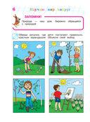 Изучаю мир вокруг. Для детей 6-7 лет. Часть 2 — фото, картинка — 6