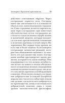 Антихрист. Ecce Homo — фото, картинка — 10