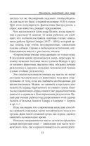 Человек-амфибия. Романы — фото, картинка — 11